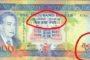 ரூபாய் நோட்டில் தமிழ் பெயர் பயன்படுத்தும் வெளிநாடு எது தெரியுமமா?